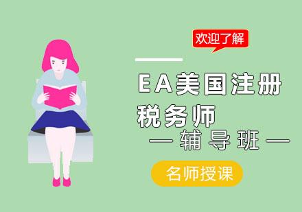 上海稅務培訓-EA美國注冊稅務師培訓