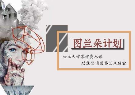 天津意大利留學培訓-圖蘭朵計劃招生簡章