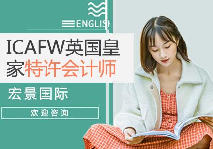 上海財務管理培訓-ICAFW英國皇家特許會計師