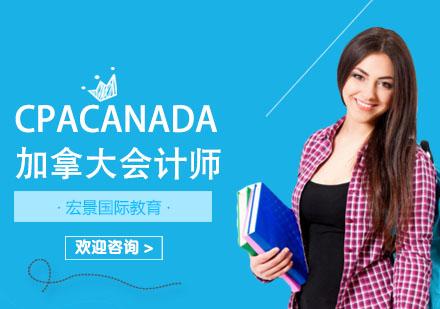 上海財務管理培訓-CPAcanda加拿大會計師