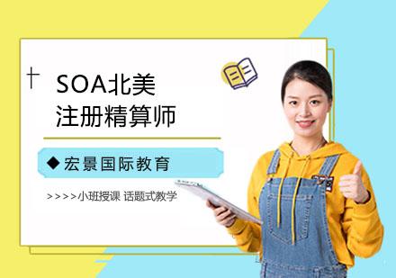 上海金融專碩培訓-SOA北美注冊精算師培訓