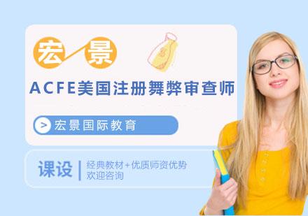 上海金融專碩培訓-ACFE美國注冊舞弊審查師培訓