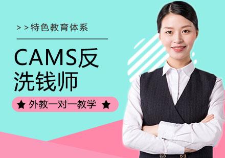 上海金融專碩培訓-CAMS反洗錢師培訓