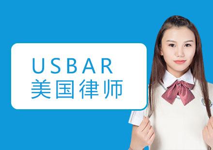 上海律師培訓-USBAR美國律師培訓