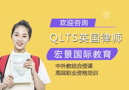 上海律師培訓-QLTS英國律師培訓