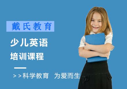 少兒英語培訓課程