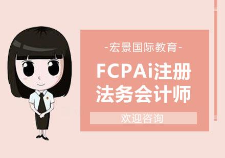 上海律師培訓-FCPAi注冊法務會計師