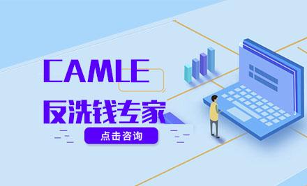 上海律師培訓-CAMLE反洗錢專家