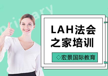 上海律師培訓-LAH法會之家培訓