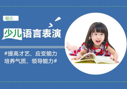 少兒語言表演培訓