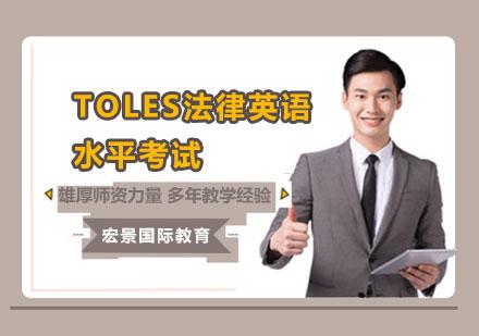 上海律師培訓-TOLES法律英語水平考試培訓