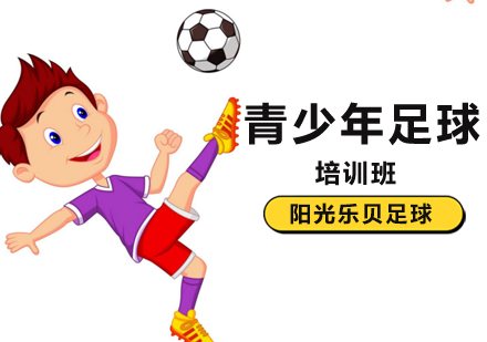 北京少兒足球培訓-青少年足球培訓