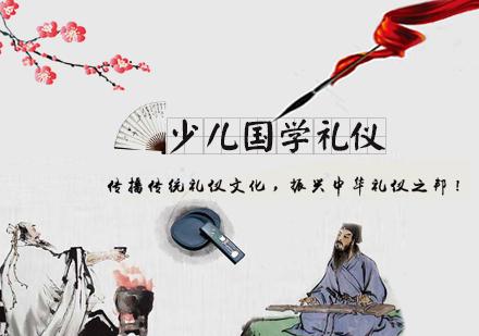 天津禮儀培訓-少兒國學禮儀培訓班