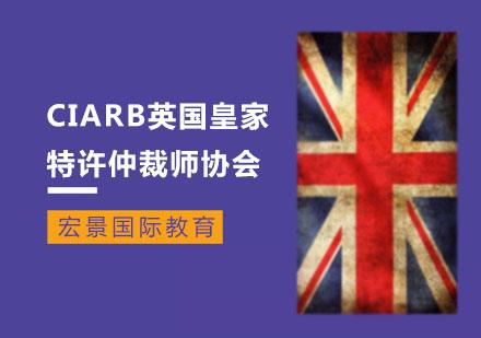 上海律師培訓-CIARB英國皇家特許仲裁師協會