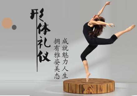 天津禮儀培訓-形體禮儀培訓班