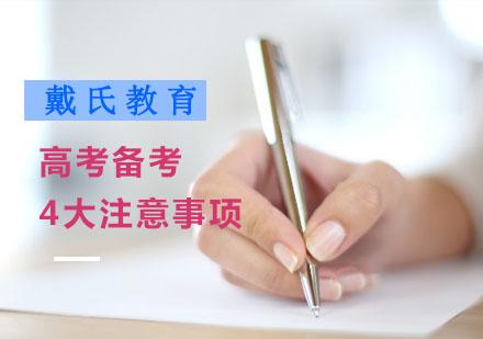 高考備考4大注意事項