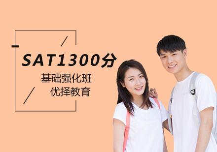 北京SAT培訓-SAT1300分基礎強化班