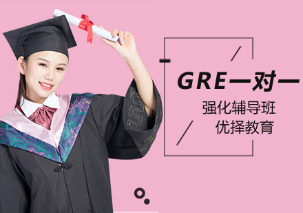 北京GRE培訓-GRE一對一強化培訓班