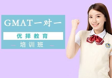 北京GMAT培訓-GMAT一對一培訓