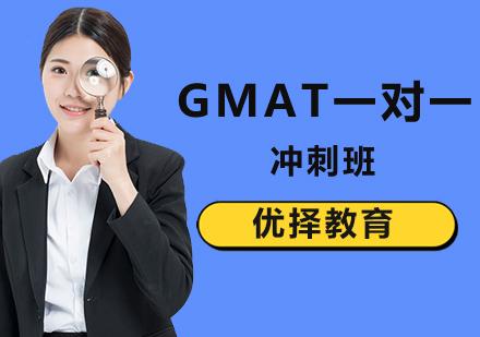 北京GMAT培訓-GMAT一對一沖刺培訓班