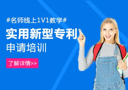 福州清港學院_實用新型專利申請培訓班