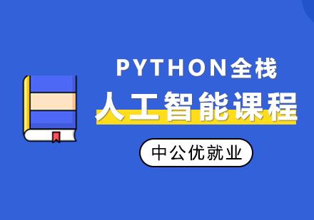 Python全棧+人工智能課程