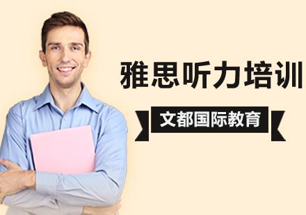 在北京學習雅思聽力一招搞定觀點匹配題?