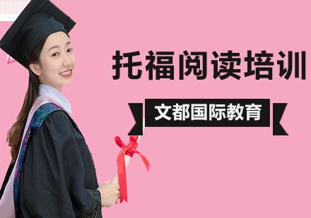 北京托福培訓-托福閱讀培訓