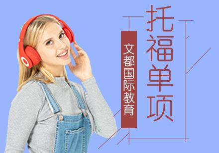 北京托福培訓-托福單項提升班
