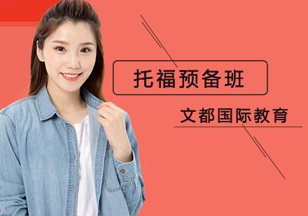 北京托福培訓-托福預備培訓班