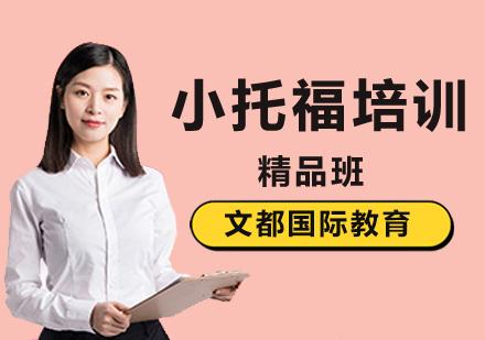 北京托福培訓-小托福輔導班
