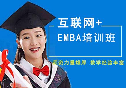 互聯網+EMBA培訓班