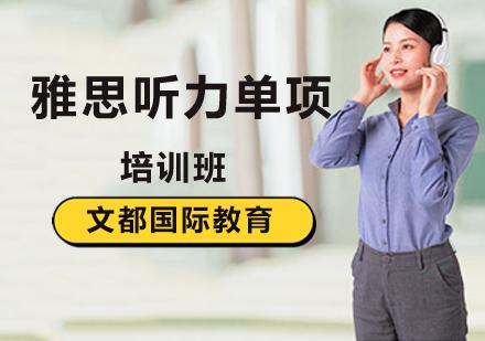 北京雅思培訓-雅思聽力單項提升班