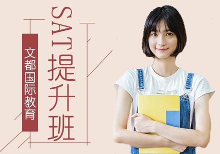 北京SAT培訓-SAT培訓提升班