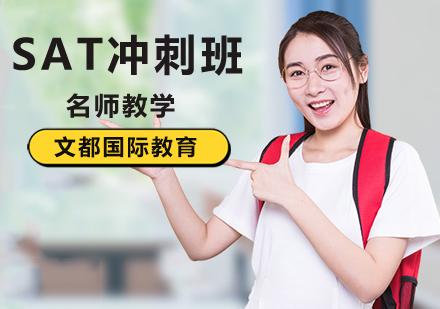 北京SAT培訓-SAT沖刺班
