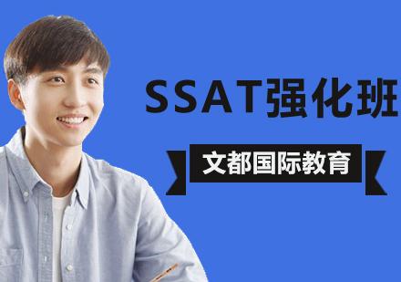 北京SSAT培訓-SSAT強化班