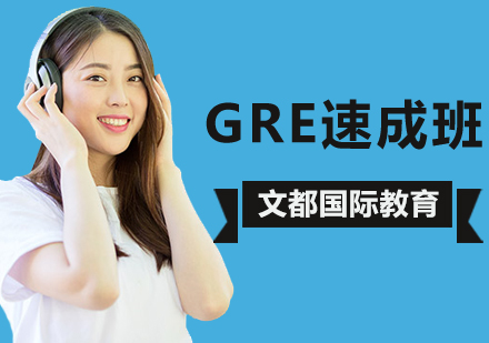 北京GRE培訓-GRE速成班