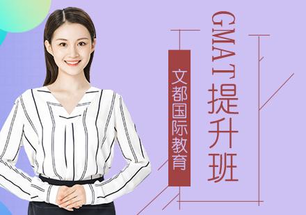 北京GMAT培訓-GMAT提升班