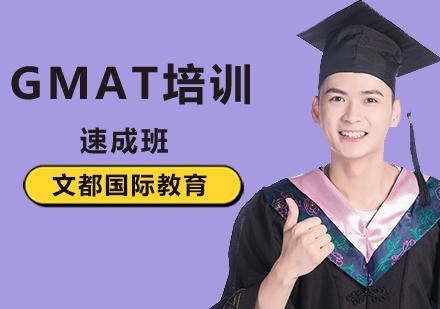 北京GMAT培訓-GMAT速成班