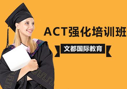 北京ACT培訓-ACT強化培訓班
