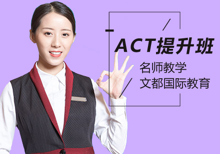 北京ACT培訓-ACT提升班