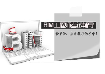 石家莊建造工程培訓-BIM工程師考試輔導