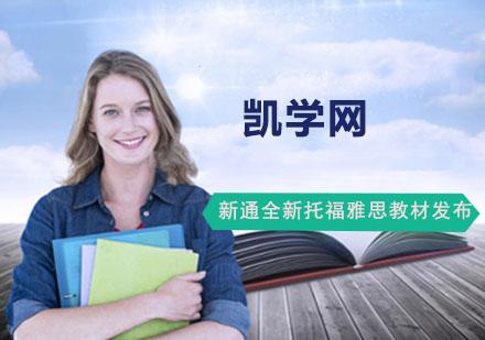 重慶新通全新托福雅思教材發布-新通托福雅思培訓學校