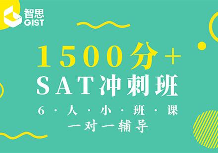 SAT1500分+沖刺培訓班