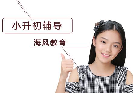 北京小升初培訓-小升初培訓班