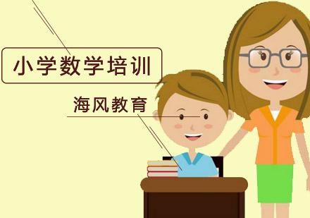 北京小學輔導培訓-小學數學培訓班