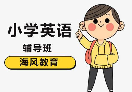 北京小學輔導培訓-小學英語培訓班