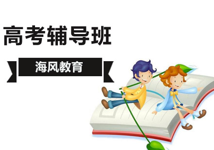 北京高考輔導培訓-高考輔導班