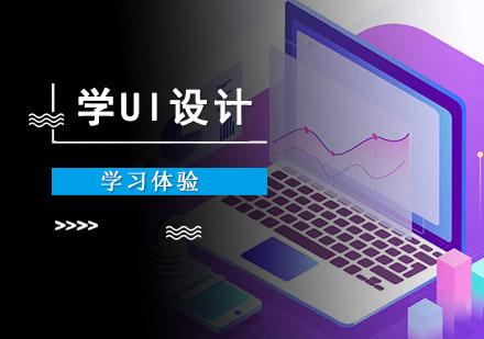 重慶UI設計學習培訓學校-學習UI設計