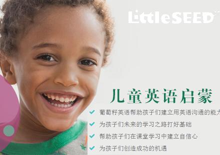 天津幼兒英語培訓-兒童英語啟蒙課程